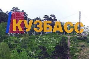 Круглый стол «Комфортная среда для бизнеса в Кузбассе»