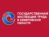 19 июля состоятся публичные слушания Гострудинспекции по Кемеровской области