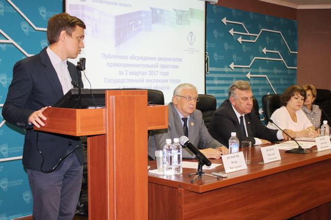 Гострудинспекция Кемеровской области отчиталась перед предпринимателями
