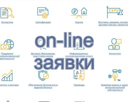 Кузбасская ТПП: заказ услуг в три «клика»