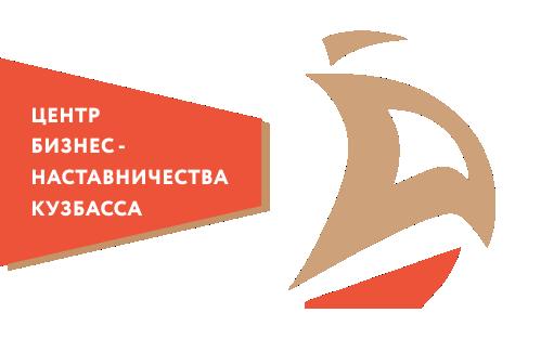 Программа наставничества для начинающих предпринимателей стартовала в Кузбассе